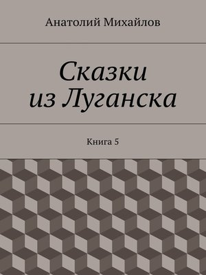 cover image of Сказки изЛуганска. Книга 5