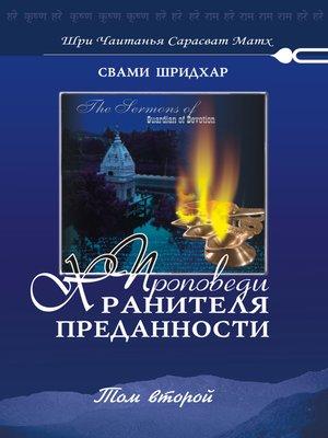 cover image of Проповеди хранителя преданности. Том 2