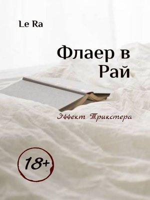 cover image of Флаер вРай. Эффект Трикстера