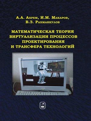 cover image of Математическая теория виртуализации процессов проектирования и трансфера технологий