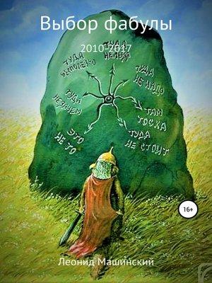 cover image of Выбор фабулы