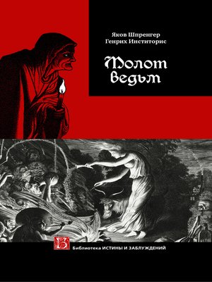 cover image of Молот ведьм