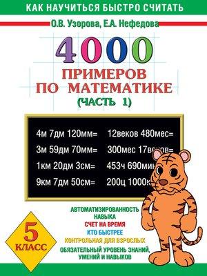 cover image of 4000 примеров по математике. 5 класс. Часть 1