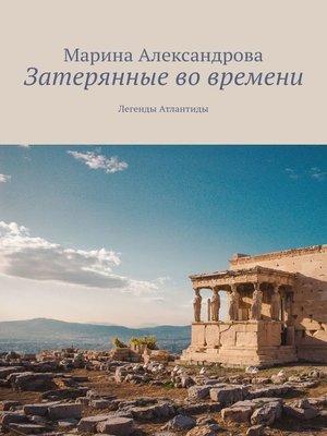 cover image of Затерянные вовремени. Легенды Атлантиды