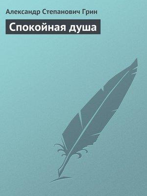 cover image of Спокойная душа