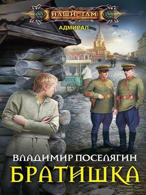 cover image of Братишка