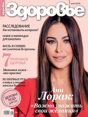 cover image of Здоровье 05-2019
