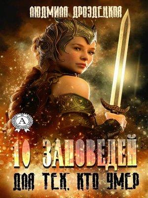 cover image of Десять заповедей для тех, кто умер