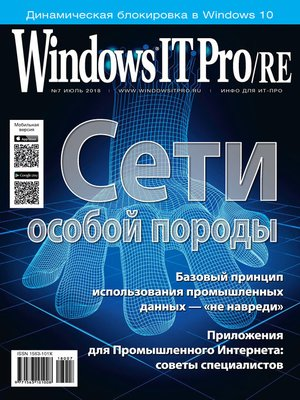 cover image of Windows IT Pro/RE №07/2018