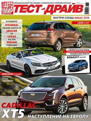 cover image of Журнал «Тест-Драйв» №18/2016