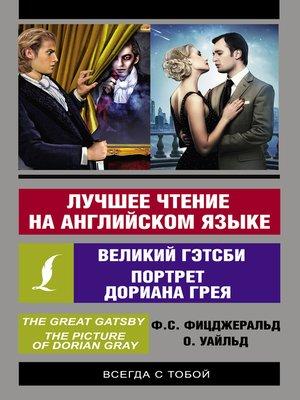 cover image of Лучшее чтение на английском языке