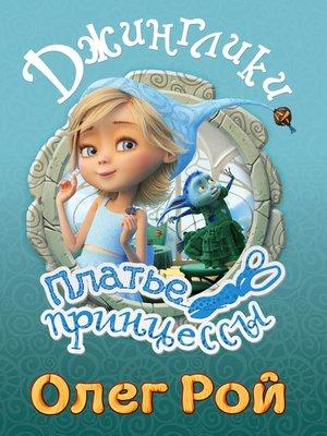 cover image of Платье принцессы