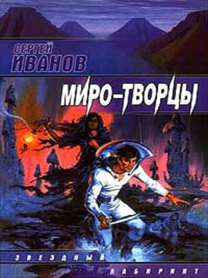 cover image of Миро-Творцы