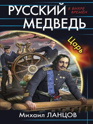 cover image of Русский медведь. Царь