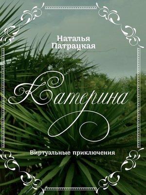 cover image of Катерина. Виртуальные приключения