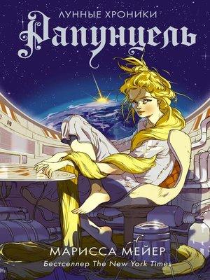 cover image of Лунные хроники. Рапунцель