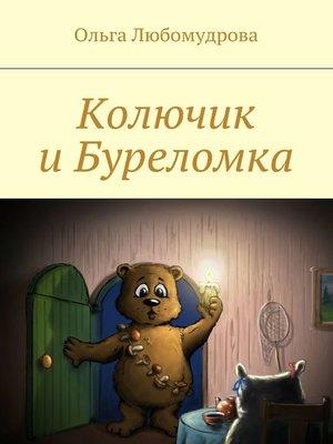 cover image of Колючик и Буреломка