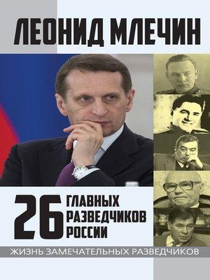 cover image of 26 главных разведчиков России