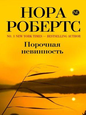 cover image of Порочная невинность