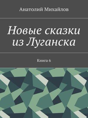 cover image of Новые сказки из Луганска. Книга 6