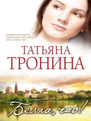 cover image of Белла, чао!