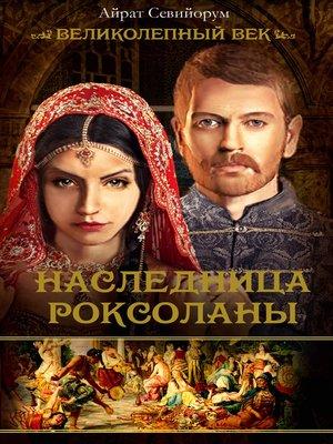 cover image of Наследница Роксоланы