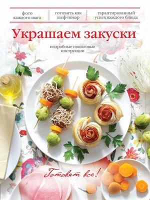 cover image of Украшаем закуски