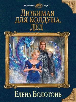 cover image of Любимая для колдуна. Лёд