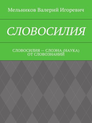 cover image of СЛОВОСИЛИЯ. СЛОВОСИЛИЯ– СЛОЭНА (НАУКА) ОТСЛОВОЗНАНИЙ