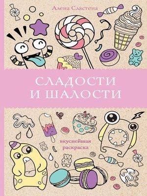 cover image of Сладости и шалости. Вкуснейшая раскраска
