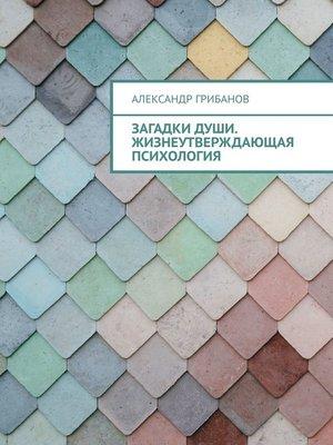 cover image of Загадкидуши