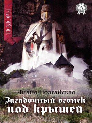 cover image of Загадочный огонёк под крышей