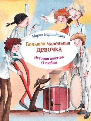 cover image of Про любовь