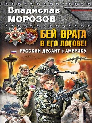 cover image of Бей врага в его логове! Русский десант в Америку