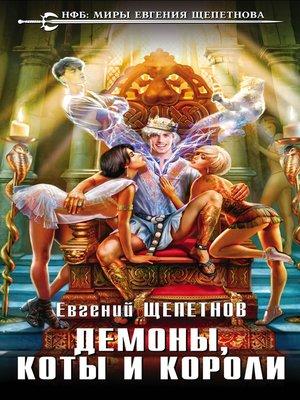 cover image of Демоны, коты и короли