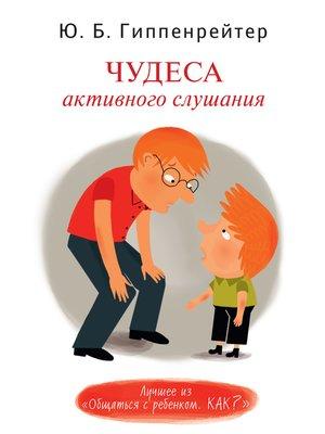 cover image of Чудеса активного слушания