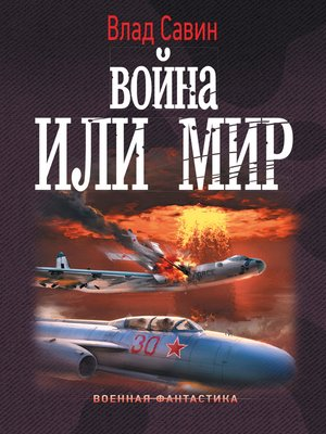 cover image of Война или мир