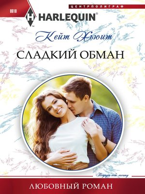 cover image of Сладкий обман
