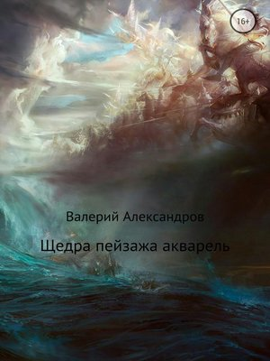 cover image of Щедра пейзажа акварель. Сборник стихотворений