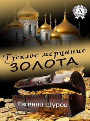 cover image of Тусклое мерцание золота
