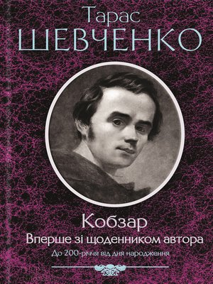 cover image of Кобзар. Вперше зі щоденником автора