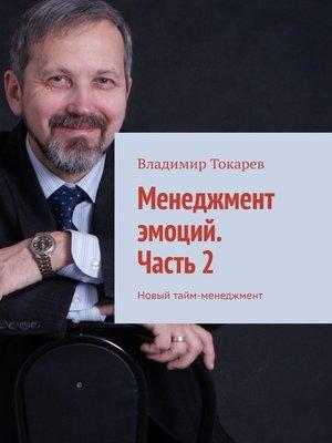 cover image of Менеджмент эмоций. Серия «Новый тайм-менеджмент», книга 5, часть 2
