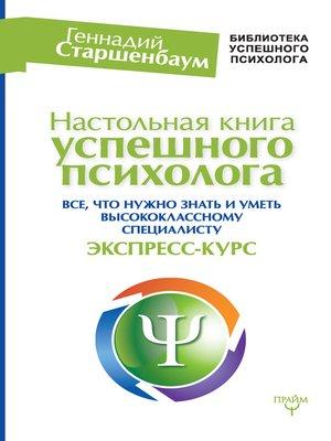 cover image of Настольная книга успешного психолога. Все, что нужно знать и уметь высококлассному специалисту. Экспресс-курс