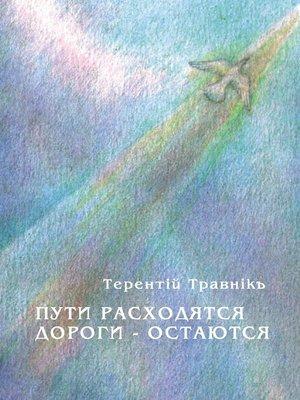 cover image of Пути расходятся, дороги – остаются