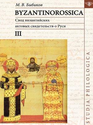 cover image of BYZANTINOROSSICA. Свод византийских актовых свидетельств о Руси. Том III