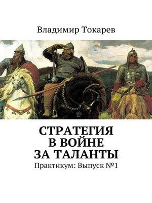cover image of Стратегия ввойне заталанты. Практикум