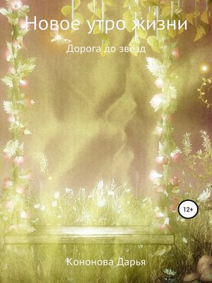 cover image of Дорога до звёзд. Новое утро жизни
