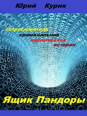cover image of Ящик Пандоры