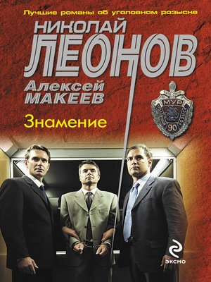 cover image of Знамение