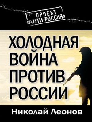 cover image of Холодная война против России